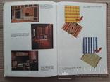 """Дизайн в СССР соцреализм 1977 г. """"Сучасна квартира"""", фото №10"""