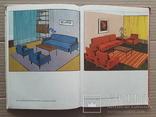 """Дизайн в СССР соцреализм 1977 г. """"Сучасна квартира"""", фото №2"""