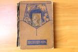 Эволюция мира 1909 год 2 том, фото №2