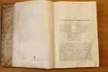 Эволюция мира 1909 год 2 том, фото №13