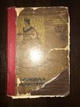 1909 Поваренная книга, фото №3