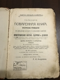 1909 Поваренная книга, фото №2