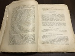 1909 Поваренная книга, фото №4