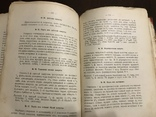 1909 Поваренная книга, фото №8