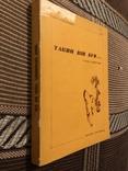 С. Парфанович. Такий він був... Нью-Йорк - 1964 (діаспора), фото №3