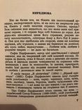 С. Парфанович. Такий він був... Нью-Йорк - 1964 (діаспора), фото №7