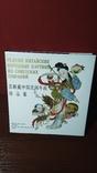 Редкие китайские народные картинки из советских собраний., фото №2