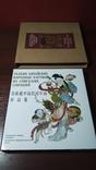 Редкие китайские народные картинки из советских собраний., фото №11