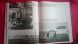 Книга Сільське Господарство Радянської України 1957р тир15000., фото №7