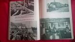 Книга Сільське Господарство Радянської України 1957р тир15000., фото №10