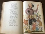 Конёк Горбунок Академия Красочное издание, фото №5