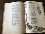 Конёк Горбунок Академия Красочное издание, фото №9