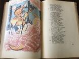 Конёк Горбунок Академия Красочное издание, фото №11