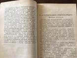 1925 Внутренняя Торговля Вопросы законодательства, фото №5