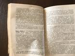 1925 Внутренняя Торговля Вопросы законодательства, фото №7