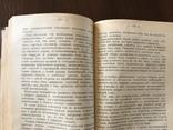 1925 Внутренняя Торговля Вопросы законодательства, фото №8