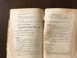 1925 Внутренняя Торговля Вопросы законодательства, фото №10