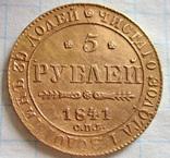 5 рублей 1841 года, фото №2