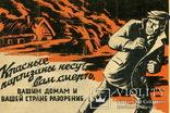 Красные партизаны несут вам смерть, вашим домам и вашей стране разорение !, фото №2