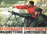 Беспощадно уничтожать фашистских диверсантов!, фото №2