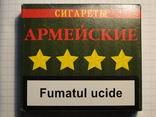 Сигареты Армейские фото 1