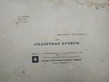 Кубики азбука с картинками художник Надеждина Л,Г, фото №4