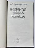 Вязание узоров крючком  1986 год, фото №3