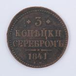 """№S1127 """" 3 копейки 1841 г. Е.М. """", фото №2"""