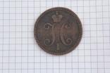 """№S1127 """" 3 копейки 1841 г. Е.М. """", фото №8"""