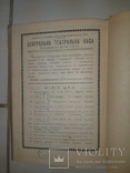 1949 Театральний Київ з планами, фото №6