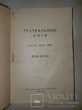 1949 Театральний Київ з планами, фото №8