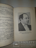1949 Театральний Київ з планами, фото №10