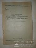 1937 Товароведение парфюмерии и галантереи - 3000 экз., фото №2
