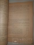 1937 Товароведение парфюмерии и галантереи - 3000 экз., фото №10