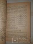 1937 Товароведение парфюмерии и галантереи - 3000 экз., фото №12