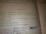 1939 Берегти вiйськову таємницю, фото №6