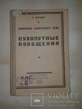 1926 Войсковое инженерное дело, фото №2