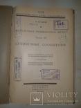 1926 Войсковое инженерное дело, фото №3