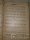 1926 Войсковое инженерное дело, фото №4