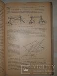 1926 Войсковое инженерное дело, фото №6