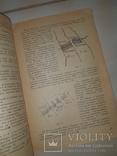 1933 Инженерное обеспечение боя и операций. Переправа - 1000 экз., фото №3