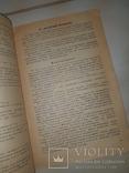 1933 Инженерное обеспечение боя и операций. Переправа - 1000 экз., фото №5