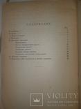 1933 Инженерное обеспечение боя и операций. Переправа - 1000 экз., фото №6