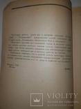 1933 Инженерное обеспечение боя и операций. Переправа - 1000 экз., фото №7