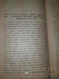 1908 История Венгрии, фото №4