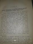 1908 История Венгрии, фото №6