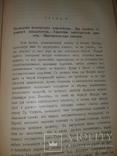 1908 История Венгрии, фото №7