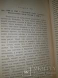 1908 История Венгрии, фото №8
