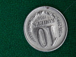10 копеек 1958 год, фото №6