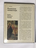 Книга Палехская миниатюра, фото №5